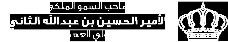 سمو الأمير الحسين بن عبد الله الثاني، ولي العهد