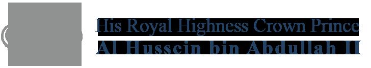 HRH Crown Prince Al-Hussein bin Abdullah II