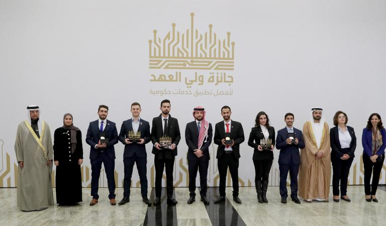 Crown Prince attends Best Government Service Application award ceremony
