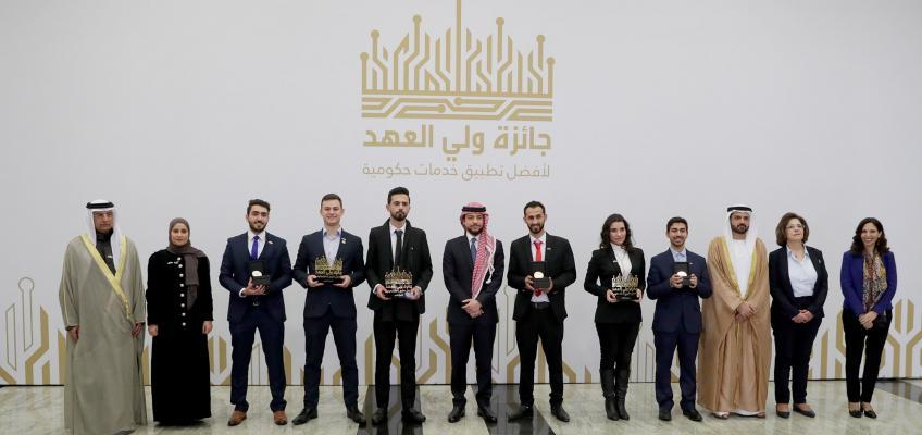 """الأمير الحسين يرعى حفل إعلان الفائزين بجائزة """"ولي العهد لأفضل تطبيق خدمات حكومية"""""""